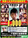Tatuya_ichihashi1