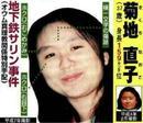 Kikuchi11
