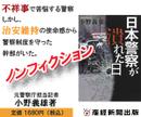 Nipponkeisatsu_banner1